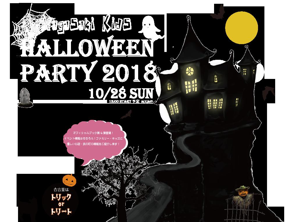 長崎キッズハロウィンパーティー2017